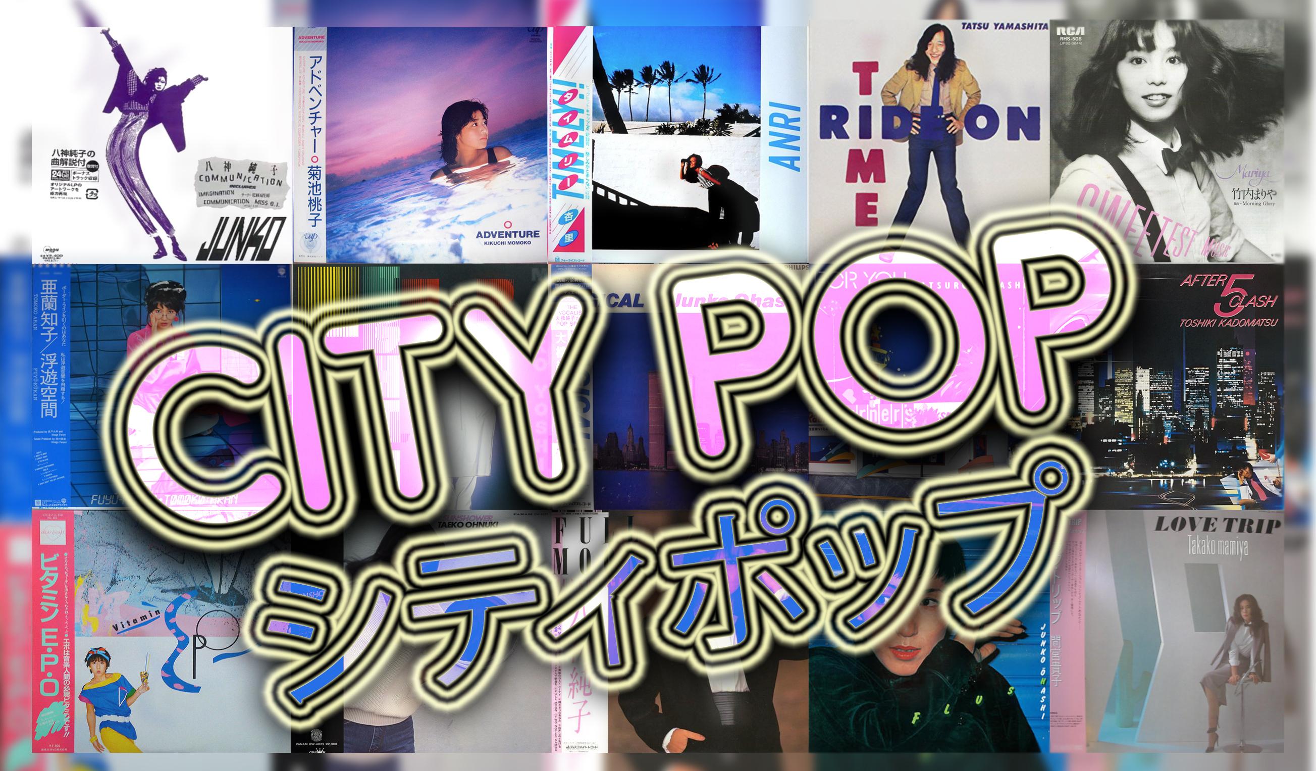 City Pop ?????? - Japanese Culture Center - Chicago, IL