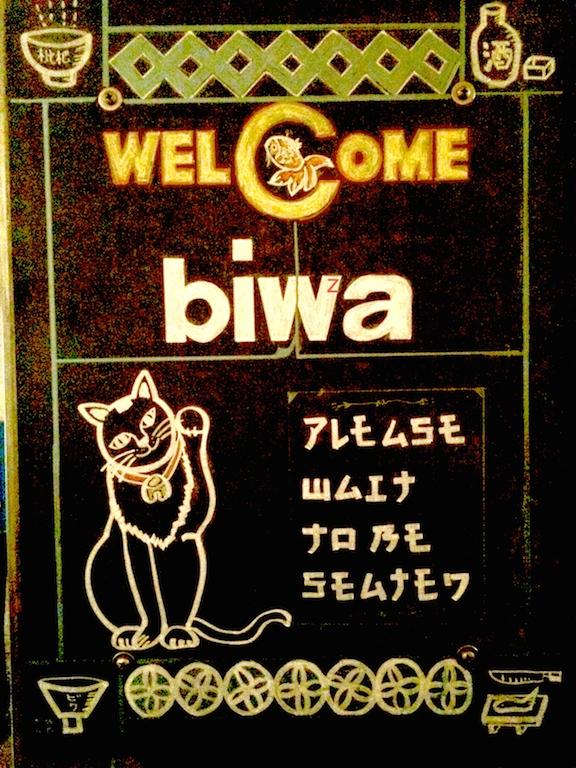 welcome sign at biwa japanese restaurant